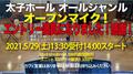【受付終了】2021年5月29日(土)受付13:30スタート14:00「オールジャンルオープンマイク」