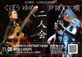 2020年11月28日(土)16:00開演 「尹ROCK嘆  くぼうゆめ 二人会」