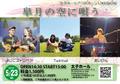2021年5月23日(日)15:00開演 アフタヌーンLIVESHOW!「皐月の空に唄う」