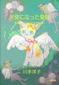 天使になった愛猫-奇跡のペットロス体験-(川手洋子・著)
