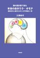 本当の自分ウラ・オモテ-陰陽五行と脳内ホルモンの不思議な一致-(工藤幾代・著)