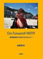 Go Forward! KEITA-重度障害者も大学生になれるんだ!-(加藤啓太・著)