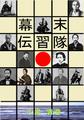 幕末伝習隊 (小泉清澄・著/電子書籍)