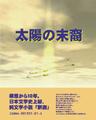 太陽の末裔 (水野龍太郎・著/電子書籍)
