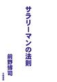 サラリーマンの法則 (前野博司・著)