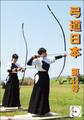 弓道日本・第44号(電子版)