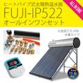 FUJI-IP522 オールインワンセット 床置き用