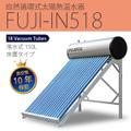 自然循環式太陽熱温水器 FUJI-IN518(容量150L)