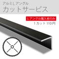 アルミLアングル カットサービス【購入者限定】