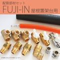 【屋根5度架台用】自然循環式用 配管部材セット