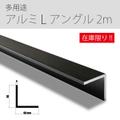 【倉庫整理】アルミLアングル 2m【限定特価!】