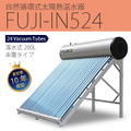 自然循環式太陽熱温水器 FUJI-IN524(容量200L)