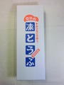 立子山凍みとうふ 贈答用 6袋入り (室内冷風乾燥品)