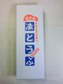 立子山凍みとうふ 贈答用 8袋入り(室内冷風乾燥品)