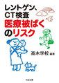 レントゲン、CT検査 医療被ばくのリスク(ちくま文庫)