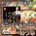 【特売】沖すき鍋のつゆ 600g