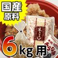 手作り味噌セット(6㎏用)