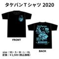 タケバンTシャツ2020