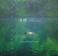 浮遊〜Floting〜