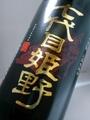 姫泉酒造|七代目姫野 1800ml