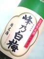 峰乃白梅酒造|超辛口純米低温熟成酒1800ml
