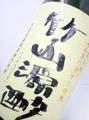 小正酒造|竹山源水1800ml