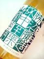 勝沼醸造|杯中至楽〈白〉750ml