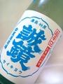 中尾醸造|誠鏡 純米超辛口生原酒720ml