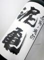 大島醸造|泥亀 芋720ml