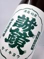 中尾醸造|誠鏡手造り辛口1800ml