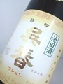 呉春|特吟(特別吟醸)1800ml