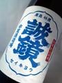 中尾醸造|誠鏡しぼりたて1800ml