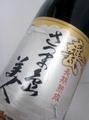 長島研醸|甕長期熟成 さつま島美人1800ml