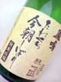 鳳鳴酒造|たれくち今朝しぼり720ml