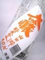 信州銘醸|新聞の酒 大吟醸1800ml