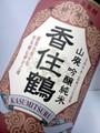 香住鶴|山廃 吟醸純米1800ml