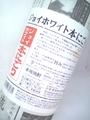 白金酒造|ジョイホワイト本にごり1800ml
