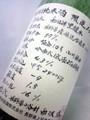 信州銘醸|特別純米酒1800ml