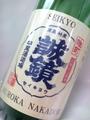 中尾醸造|誠鏡 純米吟醸雄町生原酒 無濾過中取り1800ml