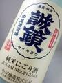 中尾醸造|誠鏡 純米にごり酒1800ml