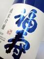 神戸酒心館|福寿 純米吟醸1800ml