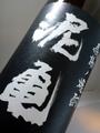 大島醸造|泥亀 麦1800ml