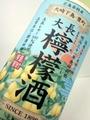 中尾醸造|大長檸檬酒 500ml
