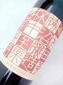 勝沼醸造|杯中至楽〈赤〉750ml