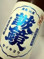 中尾醸造|誠鏡 純米吟醸雄町1800ml