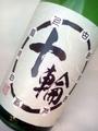 尼崎酒友会|特別純米 十輪生酒720ml