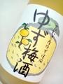 菊水酒造|ゆず梅酒1800ml
