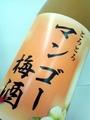菊水酒造|とろとろマンゴー梅酒1800ml