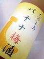 菊水酒造|とろとろバナナ梅酒1800ml