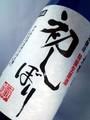 老松酒造|特撰初しぼり1800ml